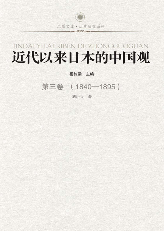 近代以来日本的中国观第三卷(1840-1895)