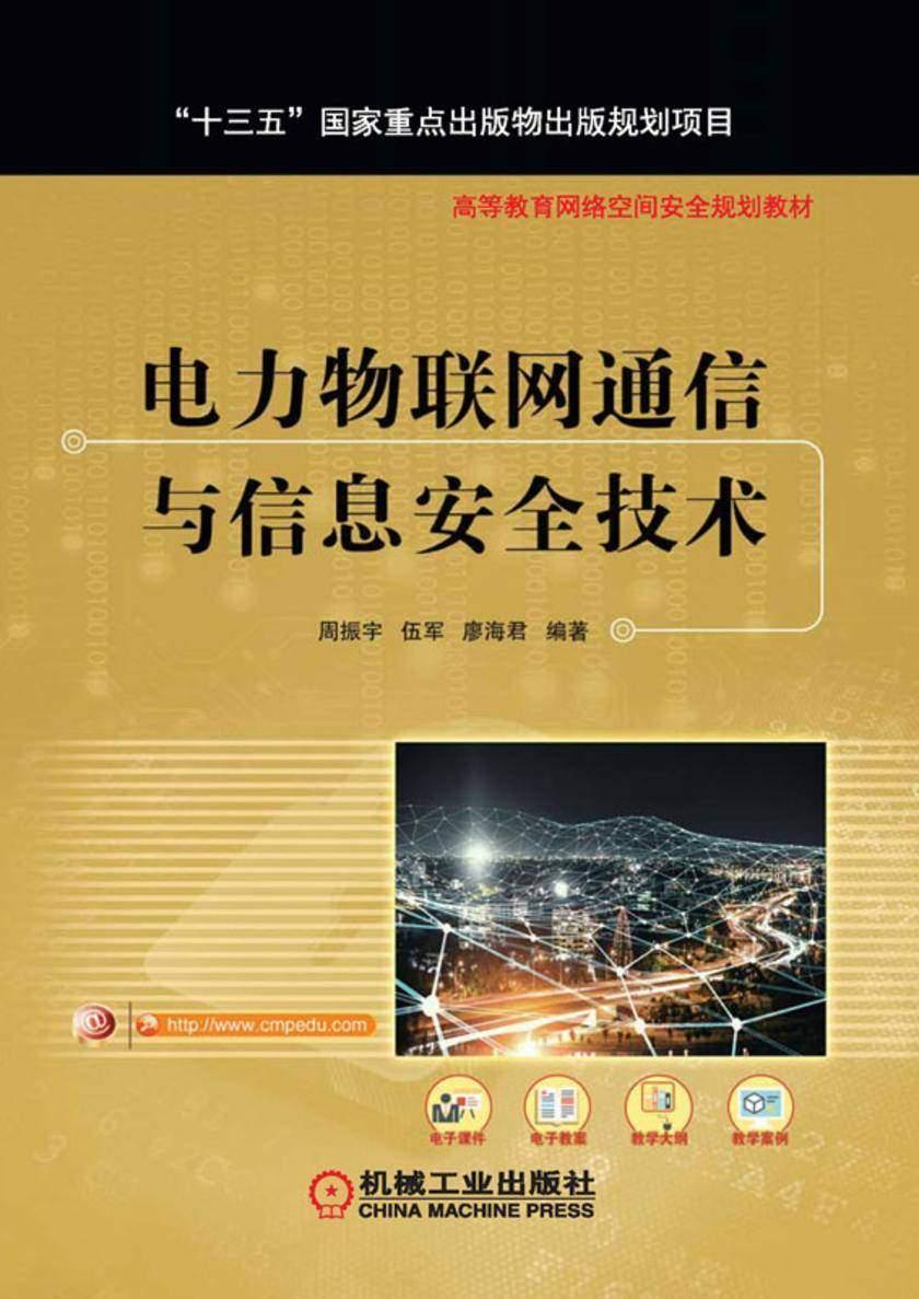 电力物联网通信与信息安全技术