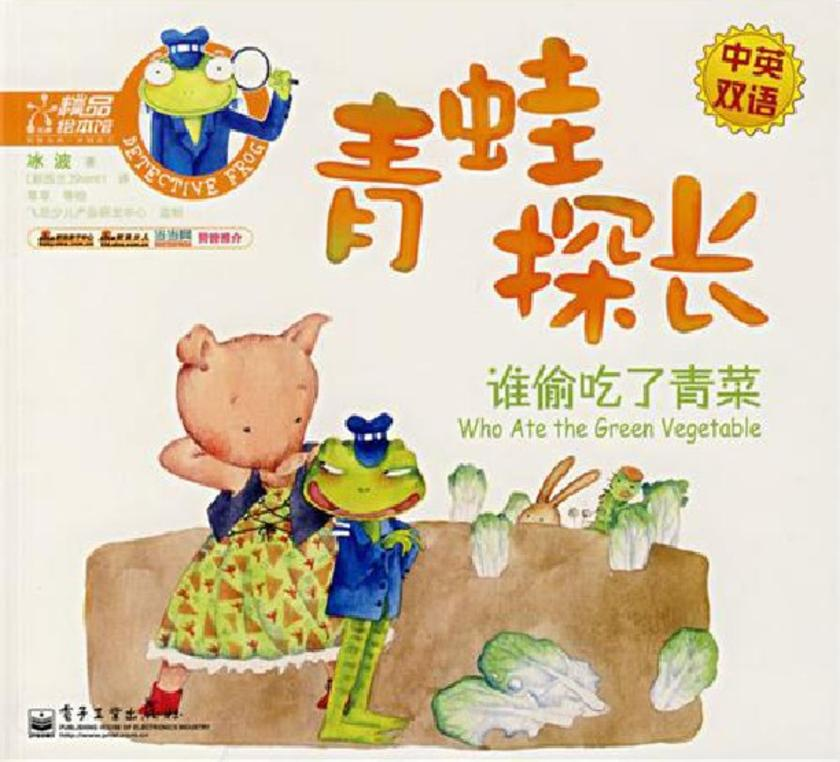 谁偷吃了青菜(仅适用PC阅读)
