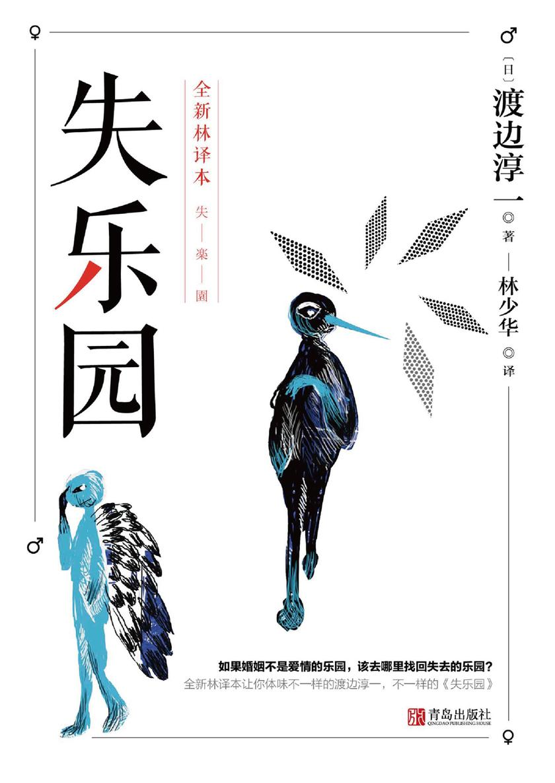 失乐园(渡边淳一代表作,全新林少华译本)