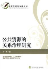 公共资源的关系治理研究(仅适用PC阅读)