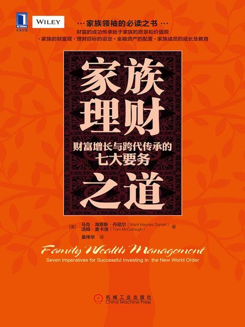 家族理财之道:财富增长与跨代传承的七大要务