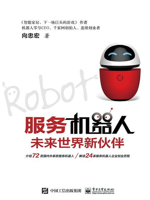 服务机器人:未来世界新伙伴