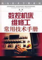 数控机床维修工常用技术手册(仅适用PC阅读)