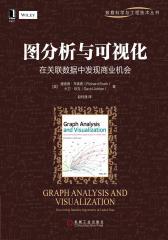 图分析与可视化:在关联数据中发现商业机会