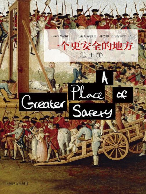 一个更安全的地方(套装上下册)