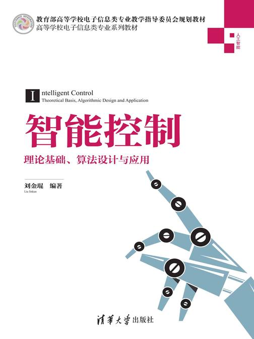 智能控制——理论基础、算法设计与应用