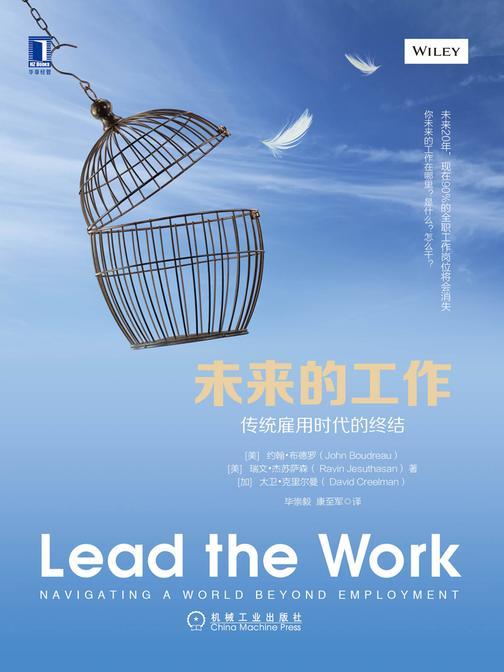 未来的工作:传统雇用时代的终结