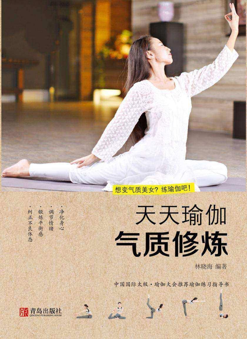 天天瑜伽:气质修炼