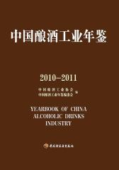 中国酿酒工业年鉴(2010-2011)