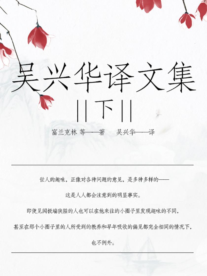 吴兴华译文集(下)