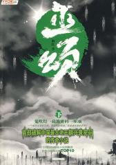 巫颂(  部)下--引领2009探秘小说新潮流(试读本)
