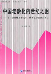 中国老龄化的世纪之困——老年保障体系的成本、债务及公共财物责任(仅适用PC阅读)