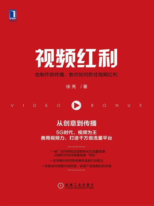 视频红利:由制作到传播,教你如何抓住视频红利