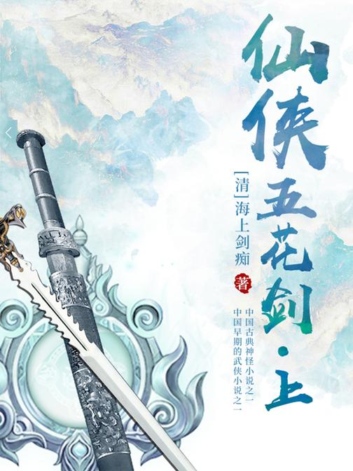 清代经典文学:仙侠五花剑(上)