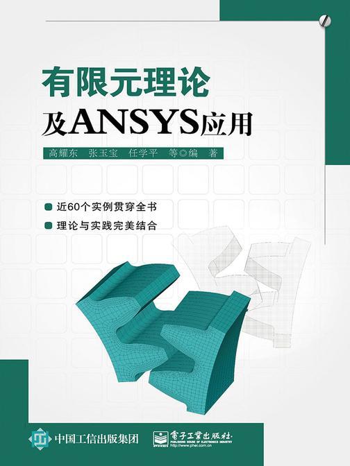 有限元理论及ANSYS应用