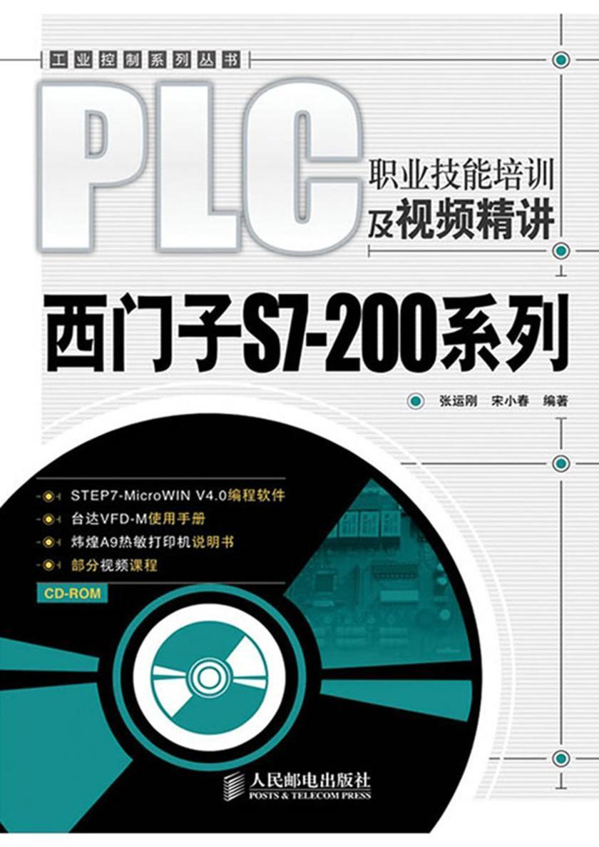 PLC职业技能培训及视频精讲:西门子S7-200系列(仅适用PC阅读)