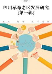 四川革命老区发展研究(第一辑)