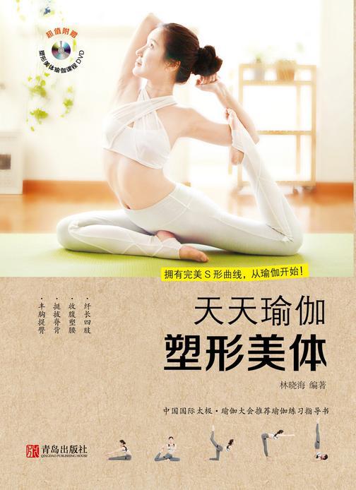 天天瑜伽:塑形美体