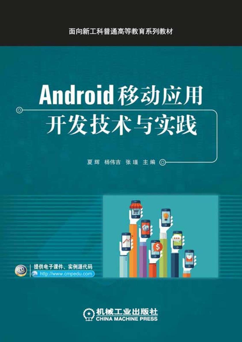 Android移动应用开发技术与实践