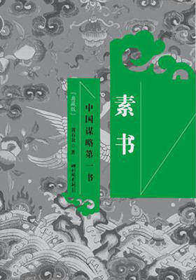 素书(最值典藏版!中国谋略第一书,智慧之禁果,治人之兵法,成功之操典!)