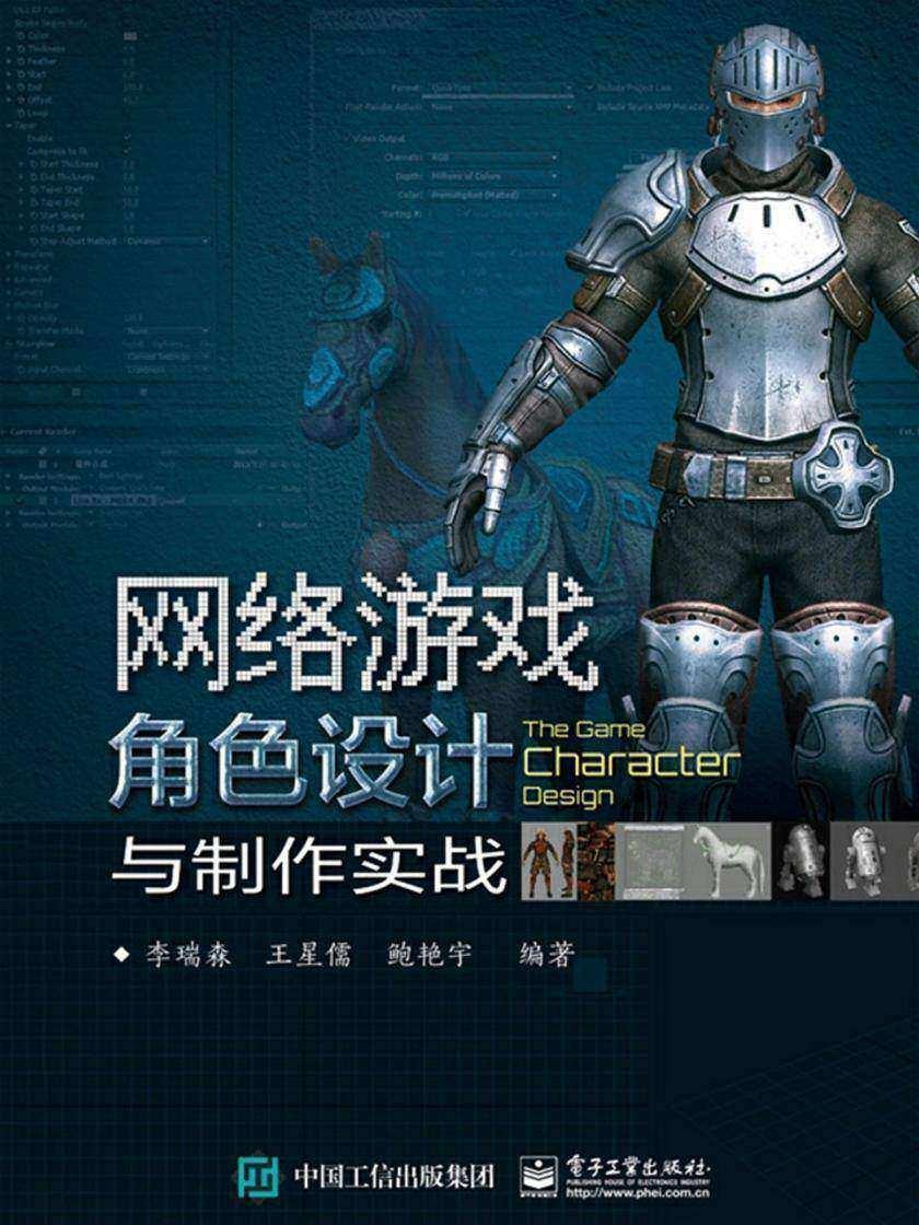 网络游戏角色设计与制作实战