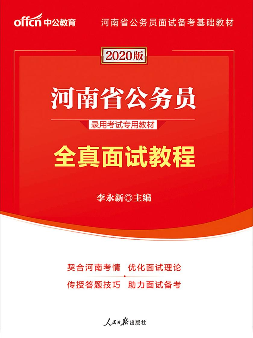 中公2020河南省公务员录用考试专用教材全真面试教程