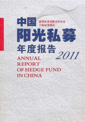 中国阳光私募年度报告2011