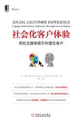 社会化客户体验:用社交媒体吸引和留住客户