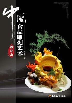 中国食品雕刻艺术:器皿集