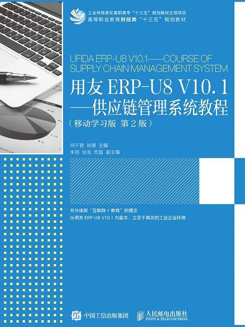 用友ERP-U8 V10.1——供应链管理系统教程(移动学习版 第2版)