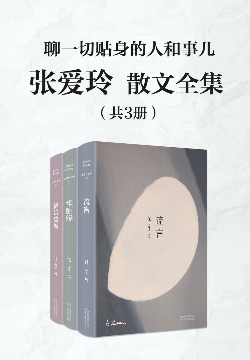 张爱玲散文全集(共3册)