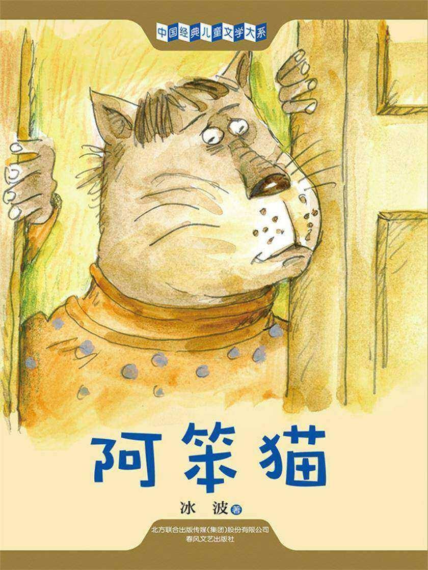中国经典儿童文学大系:阿笨猫