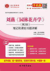刘燕《园林花卉学》(第2版)笔记和课后习题详解