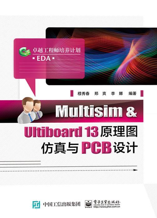 Multisim & Ultiboard 13原理图仿真与PCB设计