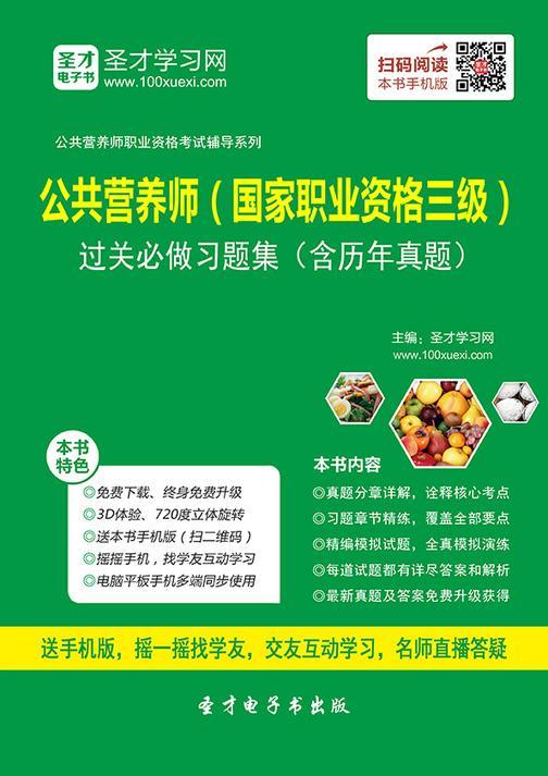 2017年公共营养师(国家职业资格三级)过关必做习题集(含历年真题)