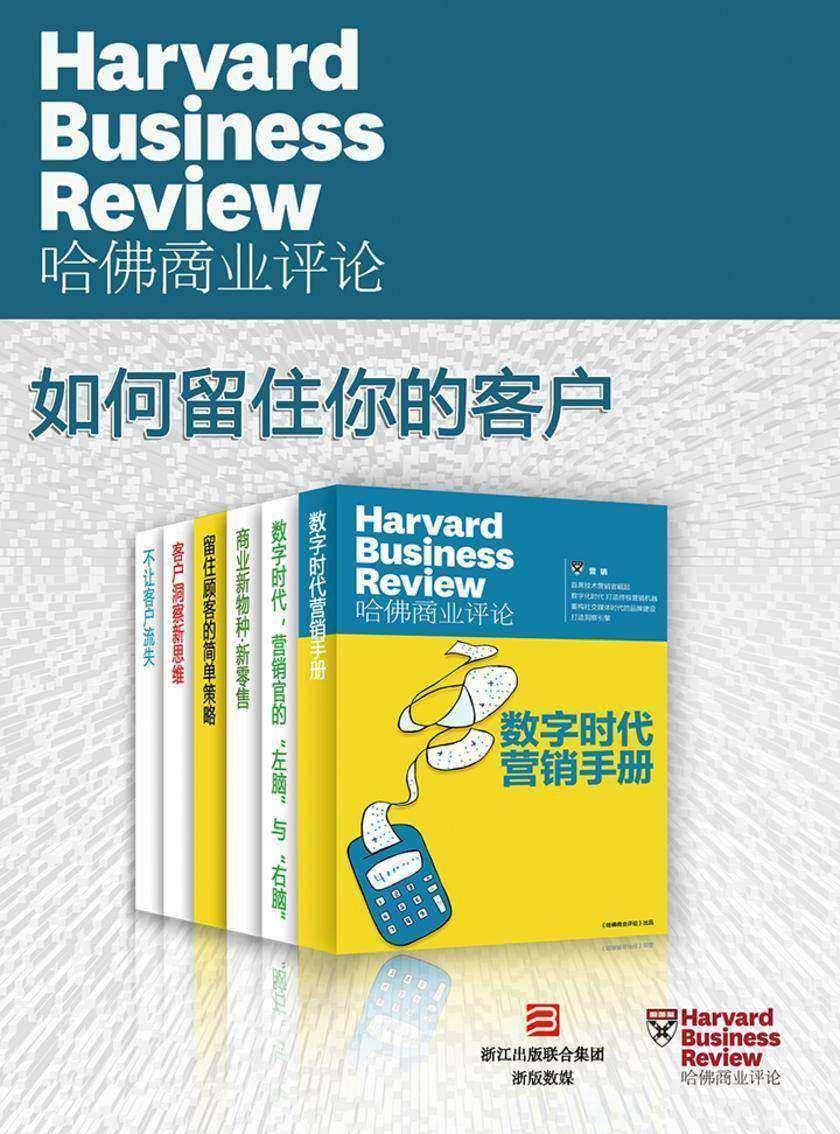 哈佛商业评论·如何留住你的客户【精选必读系列】(全6册)(电子杂志)