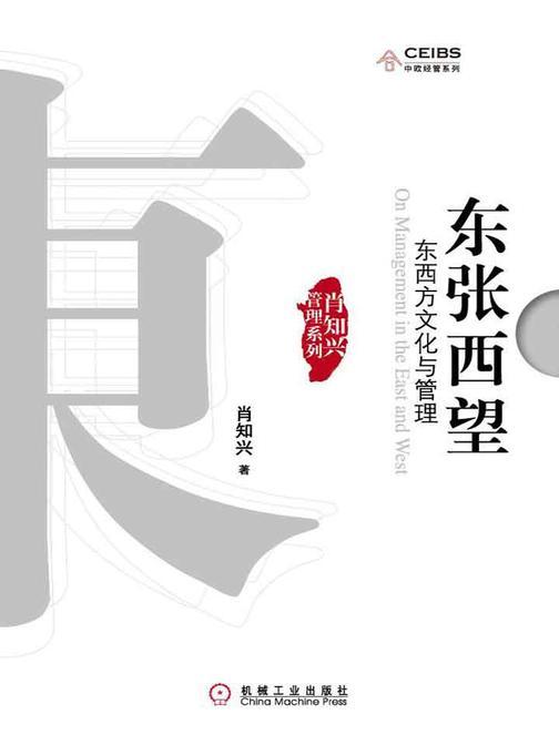 东张西望:东西方文化与管理