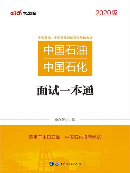 中公2020中国石油、中国石化面试一本通