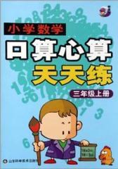 小学数学口算心算天天练.三年级上册(仅适用PC阅读)