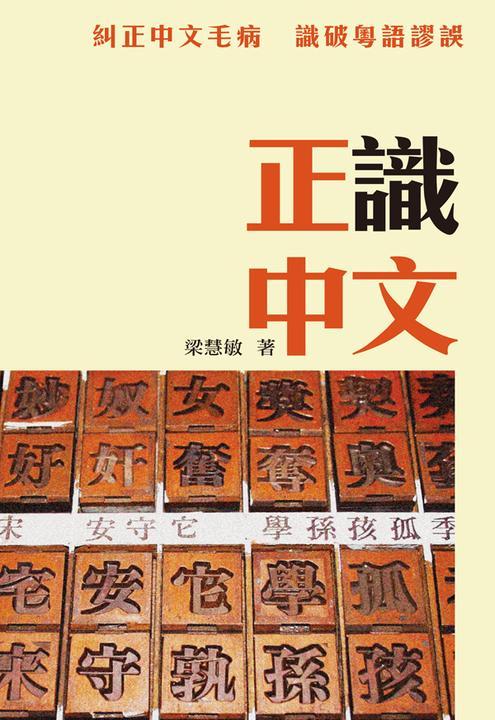正識中文(仅适用PC阅读)