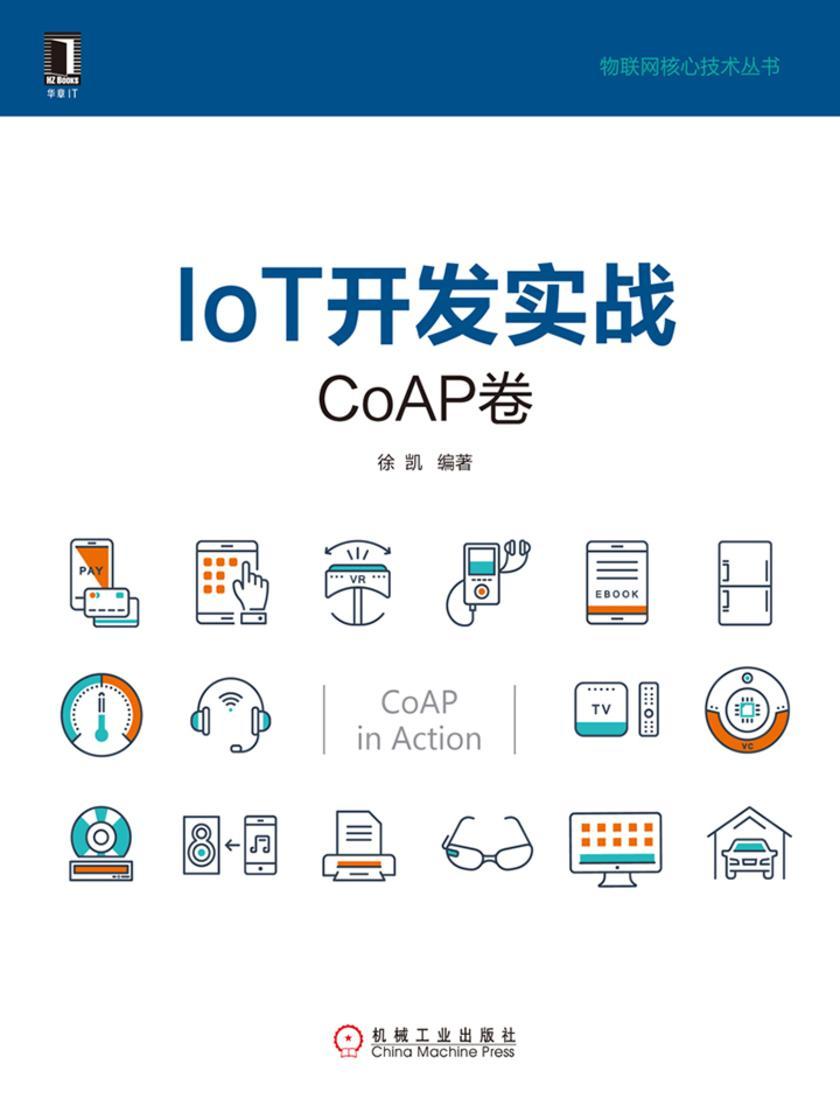 IoT开发实战:CoAP卷