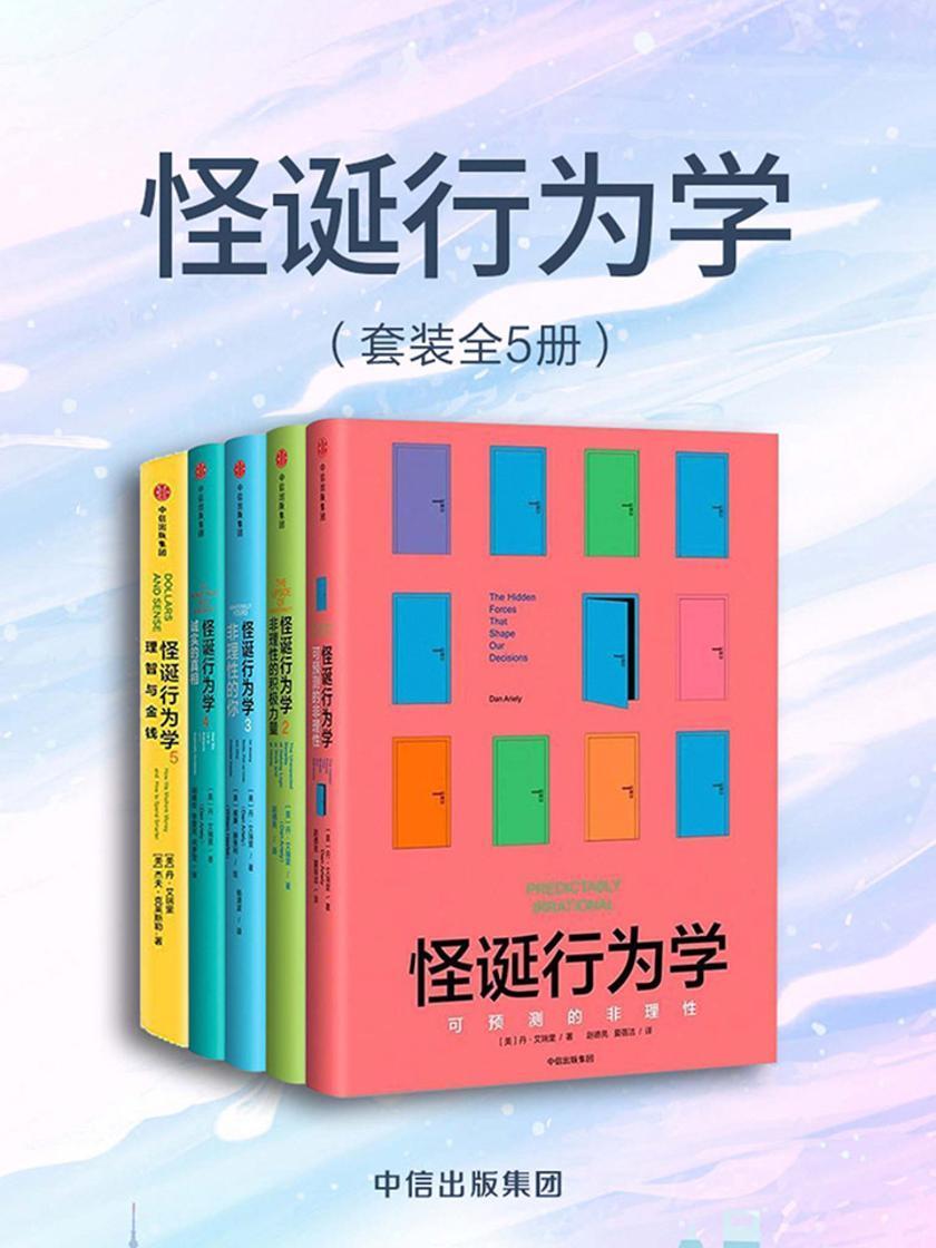 怪诞行为学(套装共5册)