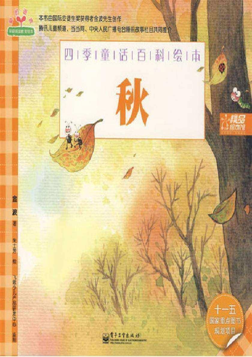 四季童话百科绘本(1-4册)(全彩)秋(仅适用PC阅读)