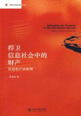 捍卫信息社会中的财产—信息财产法原理(试读本)