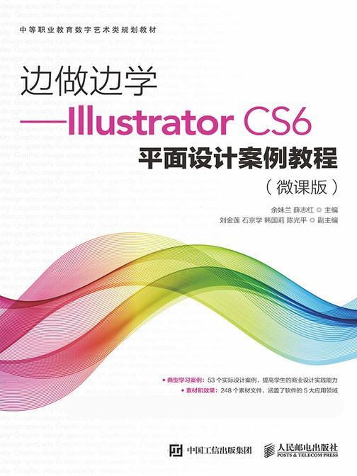 边做边学——Illustrator CS6平面设计案例教程(微课版)