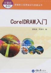 CorelDraw入门