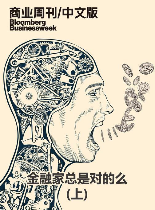 商业周刊/中文版:金融家总是对的么(上)(电子杂志)