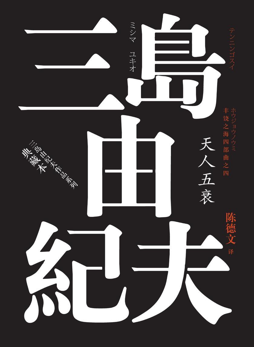 丰饶之海.第四卷,天人五衰(典藏本)