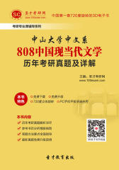 [3D电子书]圣才学习网·中山大学中文系808中国现当代文学历年考研真题及详解(仅适用PC阅读)